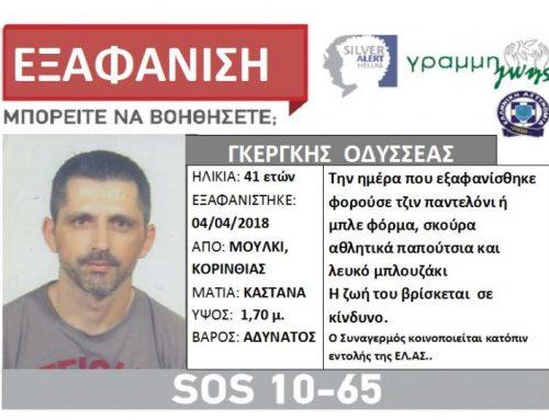 Mούλκι Κορινθίας: Η υπόθεση εξαφάνισης του Οδυσσέα που ερευνάται εδώ και 2 χρόνια