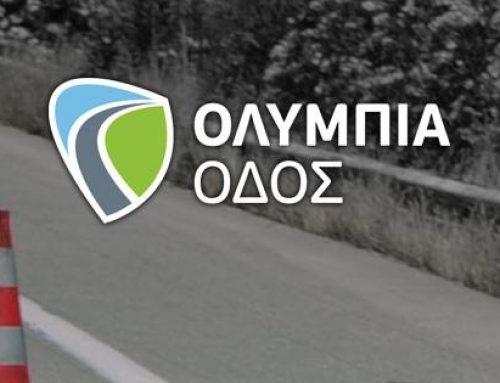 Με το ΟΛΥΜΠΙΑ PASS σε όλη την Ελλάδα