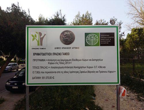 8 νέα προγράμματα 140 εκ. ευρώ από το Πράσινο Ταμείο για τους Δήμους