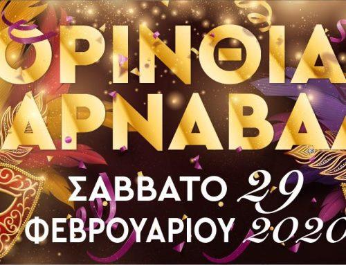 Κόρινθος: Καρναβάλι 2020- πρόγραμμα εκδηλώσεων