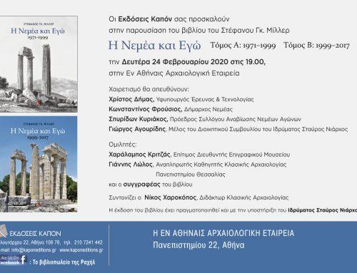 Παρουσίαση του βιβλίου του διάσημου αρχαιολόγου Στέφανου Μίλλερ «Η Νεμέα και Εγώ»