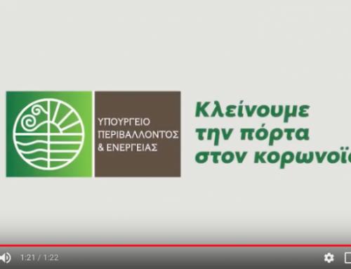 Οδηγίες του Υπουργείου Περιβάλλοντος και Ενέργειας για τη διαχείριση απορριμμάτων (video)