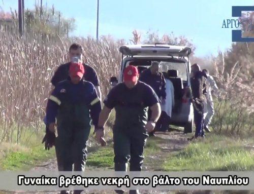Γυναίκα βρέθηκε νεκρή στο βάλτο του Ναυπλίου
