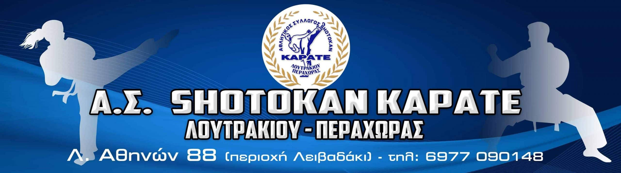 Karate Loutraki Shotocan