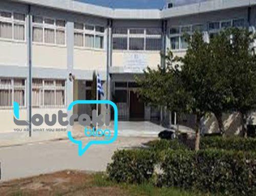 Λουτράκι:Συγχαρητήρια από την Υφυπουργό Παιδείας στη δασκάλα Ολυμπία Γιαννακοπούλου