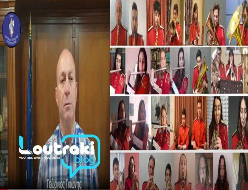 Λουτράκι: Aναστάσιμες ευχές από Δήμαρχο Γιώργο Γκιώνη και τη Φιλαρμονική Ορχήστρα ! (video)