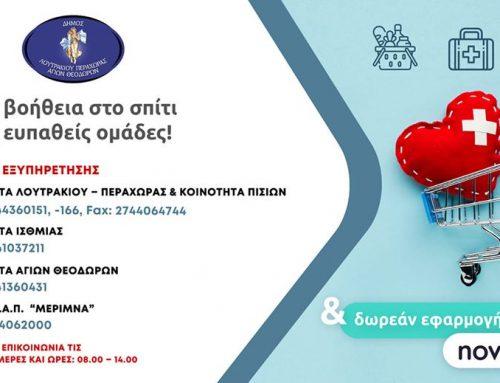 Αξιοποιούμε τις διαθέσιμες ηλεκτρονικές υπηρεσίες του Δήμου Λουτρακίου-Περαχώρας-Αγίων Θεοδώρων