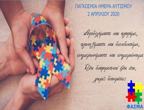 2 Απριλίου 2020: Παγκόσμια μέρα αυτισμού