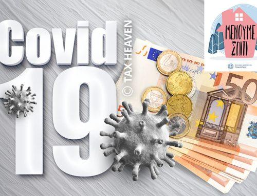 Χ. Σταϊκούρας: Από την επόμενη εβδομάδα η πληρωμή των 800 ευρώ
