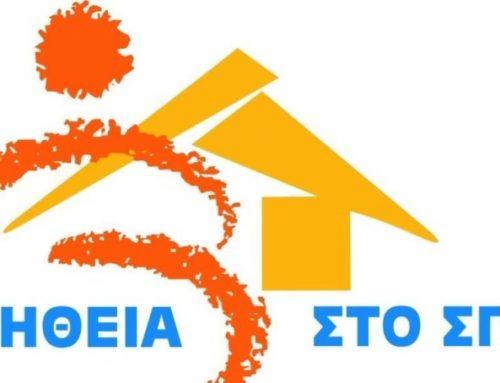 """Σχέδιο προκήρυξης 2.909 θέσεων προσωπικού για το """"Βοήθεια στο Σπίτι"""""""
