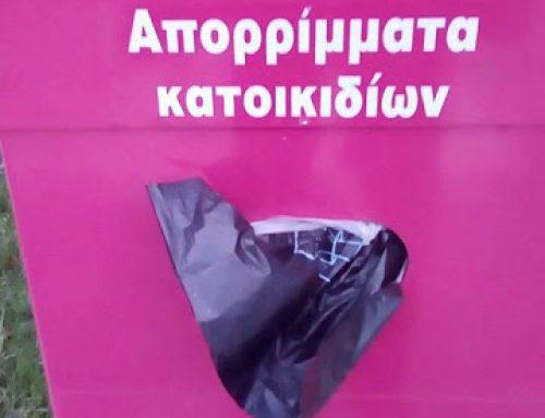 Κόρινθος: ορθή χρήση των νέων κάδων ανακύκλωσης ενδυμάτων/υποδημάτων και ακαθαρσιών κατοικίδιων ζώων.