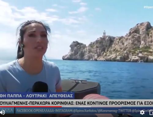 Μια ακόμα διαφήμιση για το Λουτράκι και τη Λίμνη Ηραίου από το OPEN tv (video)