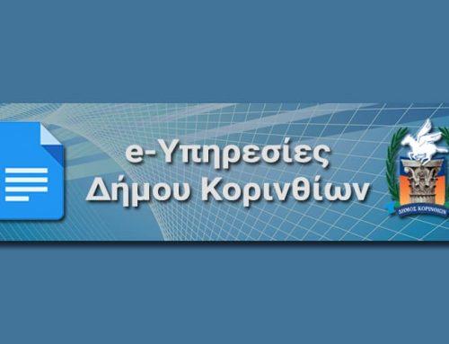 Ηλεκτρονικά τα πιστοποιητικά για το Δήμο Κορινθίων