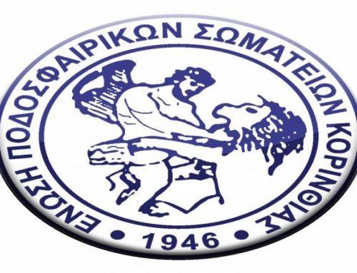 Αρχαιρεσίες αθλητικών σωματείων της Ενώσεις Ποδοσφαιρικών Σωματείων Κορινθίας