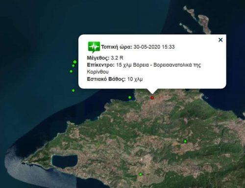Έξι σεισμικές δονήσεις για σήμερα στην Κορινθία