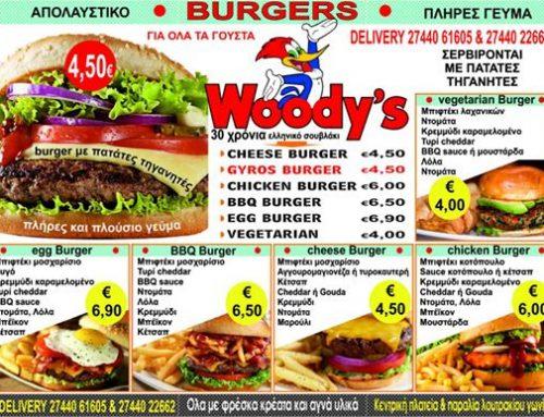 Woody's στο Λουτράκι ! Ποιότητα και απλότητα με μοναδικές γεύσεις !