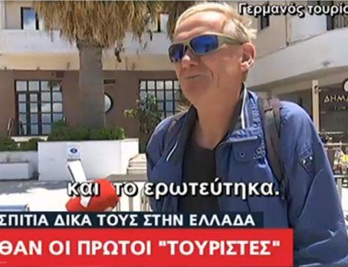 "Reportaz του Alpha: ""Bρήκαν τον παράδεισο στο Λουτράκι"" (video)"