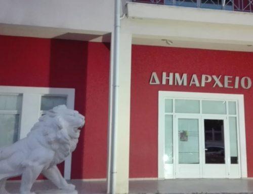 Τρεις προσλήψεις για το Δήμο Νεμέας