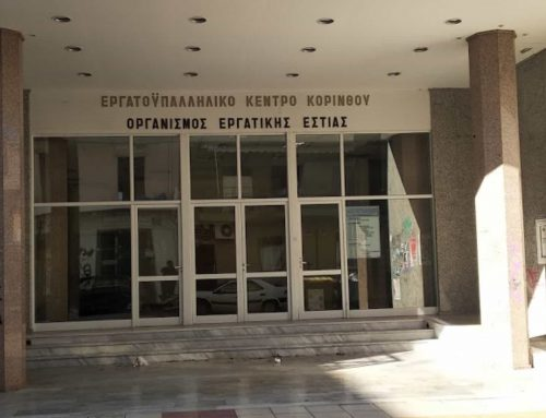 Ίδρυση συνδικαλιστικού φορέα προτείνει το Εργατικό Κέντρο λόγω του ξυλοδαρμού
