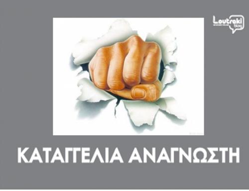 Καταγγελία αναγνώστριας για τα φώτα στο Λουτράκι