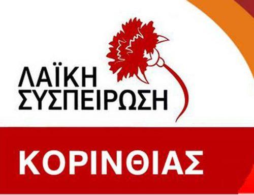 ΚΚΕ Κορινθίας: Καταδικάζουμε το περιστατικό εργοδοτικής βίας σε διανομέα