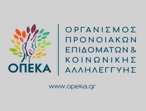 ΟΠΕΚΑ: Αρχίζει η υποβολή αιτήσεων επτά προγραμμάτων