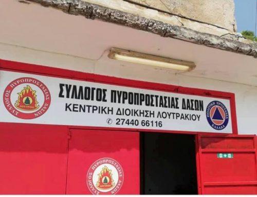 9 φωτιές στο Λουτράκι για το πρώτο εξάμηνο του 2020