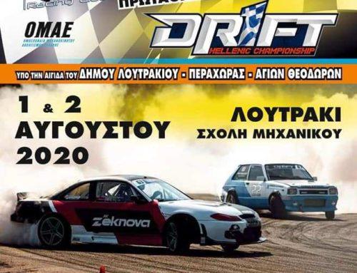 To θέαμα επιστρέφει στο Λουτράκι! 2ος γύρος του Πανελληνίου Πρωταθλήματος Drift.