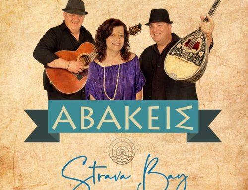 Strava Bay: Από το Σάββατο 4 Ιουλίου δυνατές  live ελληνικές βραδιές!