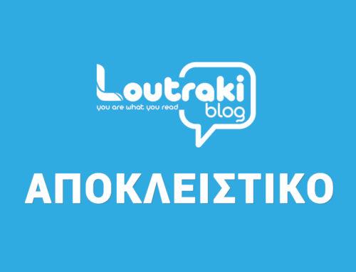 Λουτράκι: Λουκέτο στα supermarket ΣΠΑΚ …Στο δρόμο οι εργαζόμενοι
