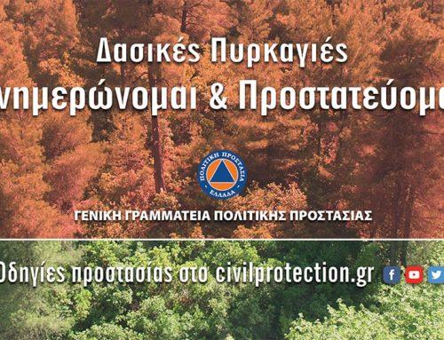 Οδηγίες προστασίας σε περίπτωση πυρκαγιάς και πως να μειώσετε το κίνδυνο πρόκλησης