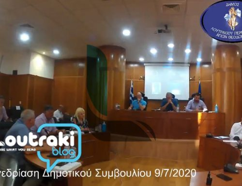 """Loutrakiblog.gr : Δώστε τα χθεσινά πρακτικά της """"επιτροπής σωτηρίας"""" στη δημοσιότητα"""