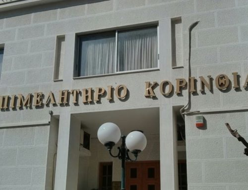 Επιμελητήριο Κορινθίας: «Βολές» εναντίον Πιτσάκη από 11 μέλη του ΔΣ