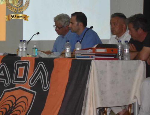 Τα αποτελέσματα της Γενικής Συνέλευσης του Α.Ο. Λουτρακίου