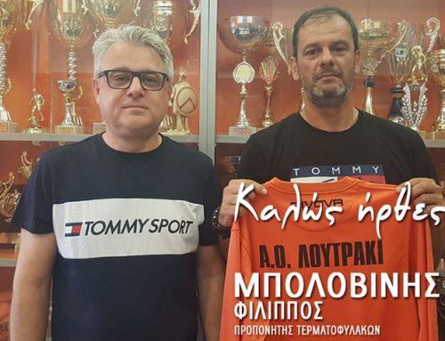 Έκλεισε και προπονητής τερματοφυλάκων στον ΑΟ Λουτρακίου