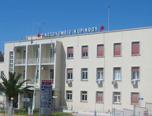 Νοσοκομείο Κορίνθου: Ολοκληρώθηκε ο στεγασμένος εξωτερικός χώρος αναμονής για τα τακτικά ιατρεία (φωτο)
