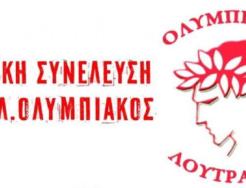 Γενική συνεύλεση για τον Ολυμπιακό Λουτρακίου