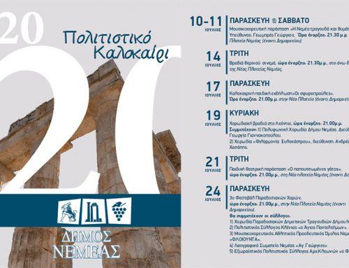 Δήμος Νεμέας: Το πλήρες πρόγραμμα για το Πολιτιστικό Καλοκαίρι 2020