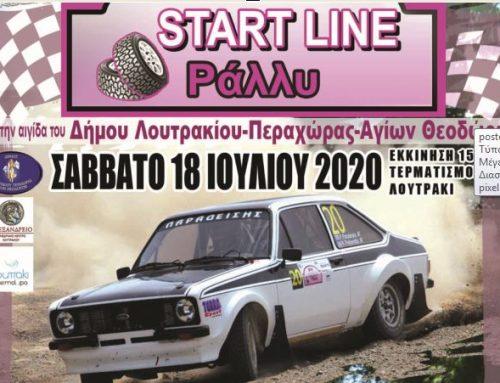 Το Πανελλήνιο Πρωτάθλημα Ράλλυ στο Λουτράκι πλησιάζει