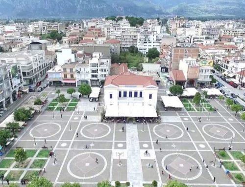 Πρόσκληση για τα εγκαίνια του τουριστικού περιπτέρου Σπάρτης