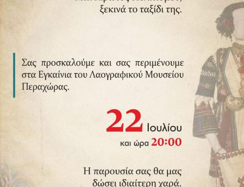 Εγκαίνια Λαογραφικού Μουσείου Περαχώρας