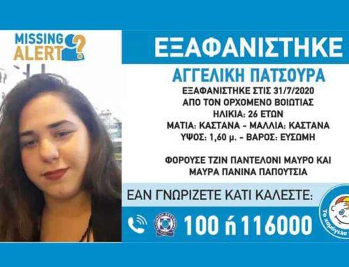 Τραγικό τέλος για την 26χρονη Αγγελική που είχε εξαφανιστεί