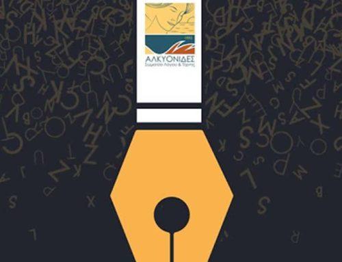 Πανελλήνιος Διαγωνισμός Νεανικού Διηγήματος 2020 από το σωματείο 'Αλκυονίδες'