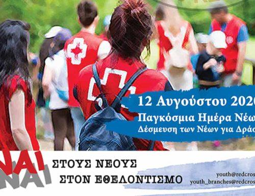 Παγκόσμια Ημέρα Νέων: Ο Ελληνικός Ερυθρός Σταυρός Κορίνθου στο πλευρό των νέων