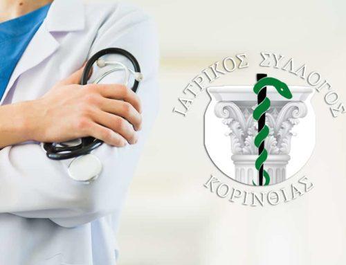 Συντονιστείτε σήμερα με τον Ιατρικό Σύλλογο Κορινθίας:  «Τα εμβόλια σώζουν ζωές»