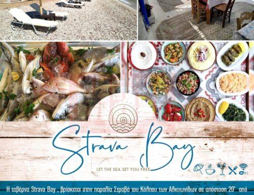 Strava bay: Αν θέλετε να περάσετε όμορφα….ελάτε στα Στραβά !!