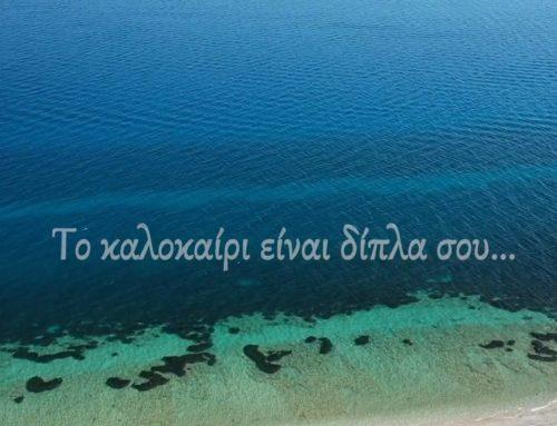 Το νέο τουριστικό βίντεο του Επιμελητηρίου Κορινθίας!