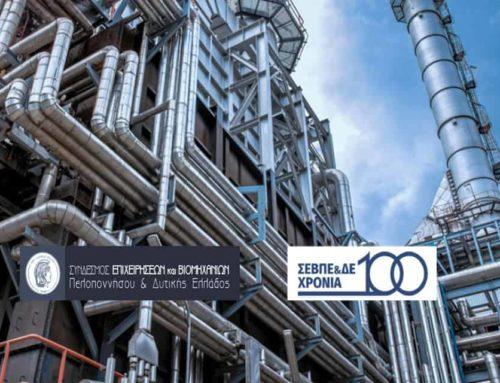 Ανανεώθηκε το Σύμφωνο Συνεργασίας για τη βιομηχανική ιδιοκτησία μεταξύ ΣΕΒΠΕΔΕ και ΟΒΙ