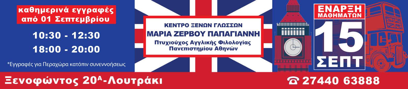 Μαρία Ζερβου Παπαγιάννη - Φροντιστήρια Αγγλικών