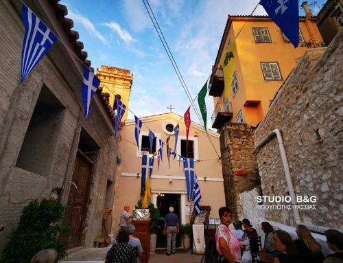 Αγία Σοφία, Πίστη, Ελπίδα και Αγάπη: Η εορτή της Αγίας Σοφίας στον ομώνυμο ιστορικό ναό του Ναυπλίου